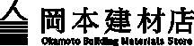 砂利|真砂土|土木資材を専門に取扱う奈良の岡本建材店
